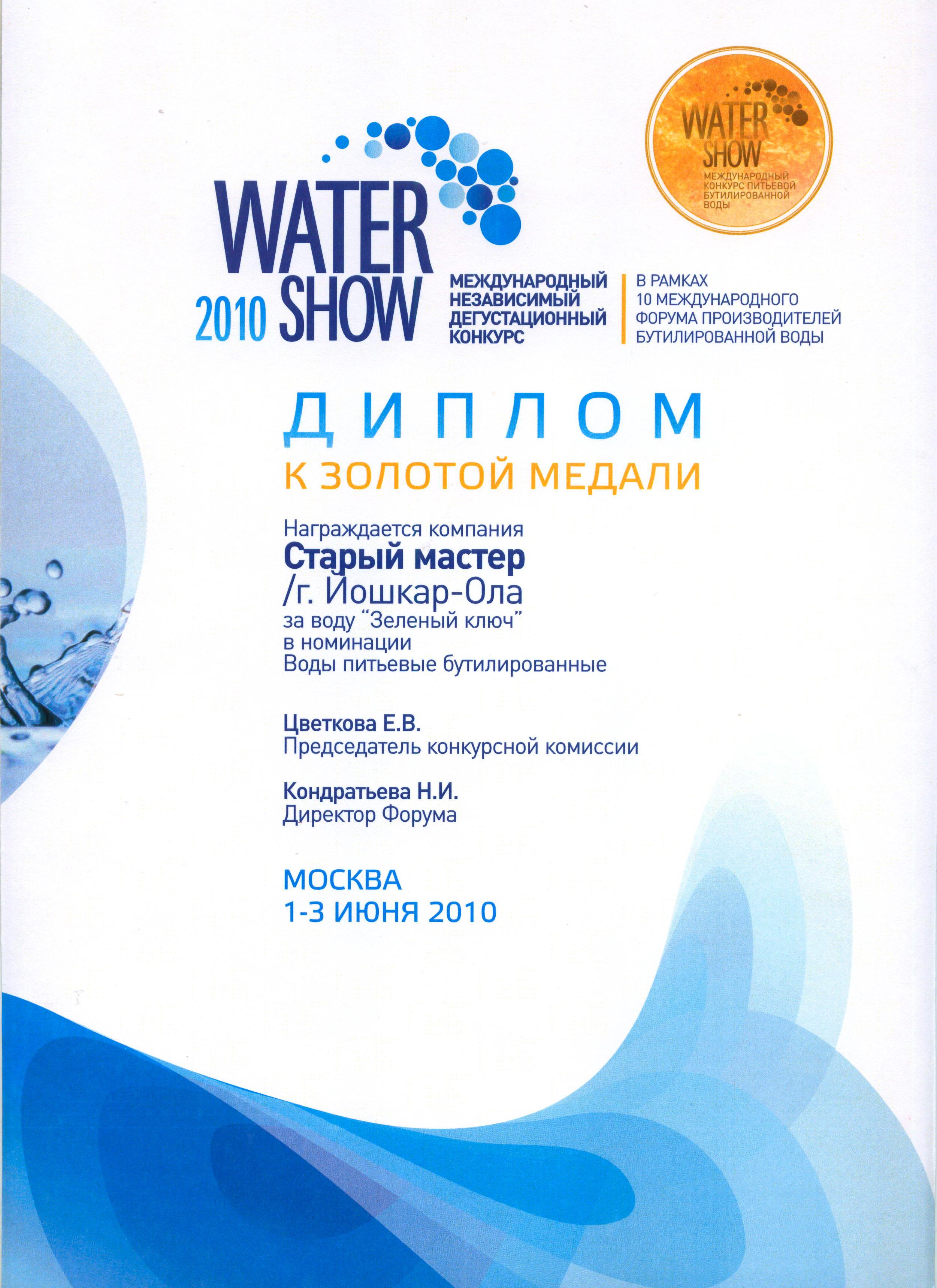 Вода и мы международный конкурс